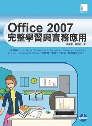 Office 2007 完整學習與實務應用-cover