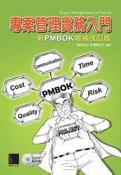 專案管理實務入門─新 PMBOK 增補改訂版-cover