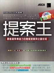 提案王─最能凝聚傳達力的簡報提案與企劃技術-cover