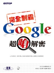 完全制霸-Google 超嗆解密-cover