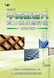 中英數輸入實力養成暨評量 2007 年版-cover