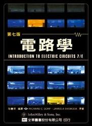 電路學, 7/e (Introduction to Electric Circuits, 7/e)-cover