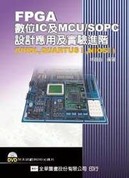 FPGA 數位 IC 及 MCU/SOPC 設計應用及實驗進階 (VHDL, Quartus II, NIOS II)-cover