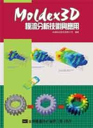 Moldex3D 模流分析技術與應用-cover