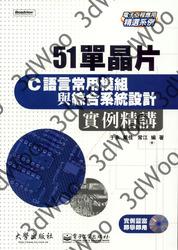 51 單晶片 C 語言常用模組與綜合系統設計實例精講-cover