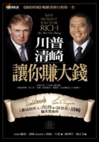 川普、清崎讓你賺大錢 (Why We Want You to be Rich: Two Men One Message)