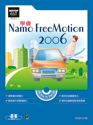學會 Namo FreeMotion 2006-cover