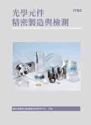 光學元件精密製造與檢測 (精裝)-cover
