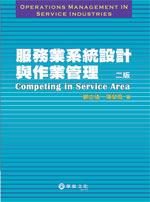 服務業系統設計與作業管理, 2/e-cover
