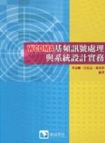 WCDMA 基頻訊號處理與系統設計實務-cover