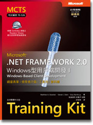 .NET Framework 2.0 Windows 型用戶端開發 I (MCTS Self-Paced Training Kit (Exam 70-526): Microsoft .NET Framework 2.0 Windows-Based Client Development)-cover