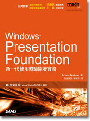 Windows Presentation Foundation 新一代使用體驗開發實務 (Windows Presentation Foundation Unleashed)-cover