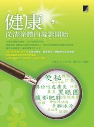 健康,從清除體內毒素開始-cover
