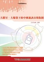 大躍昇、大爆發下的中國通訊市場版圖-cover