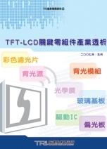 TFT-LCD 關鍵零組件產業透析-cover