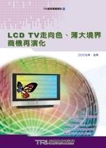 LCD TV 走向色、薄大境界商機再演化