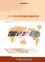 2007 年全球記憶體產業趨勢探微-cover