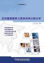 亞洲重要國家之產業政策比較分析-cover