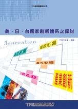 美、日、台國家創新體系之探討