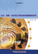 日本、南韓、新加坡之租稅減免獎勵機制研究-cover