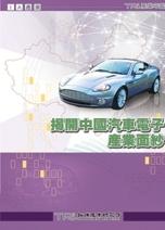 揭開中國汽車電子產業面紗-cover