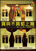買與不買都上癮:從 Armani 到 Zara 的時尚行銷 (Fasion Brands: Branding Style from Armani to Zara)-cover