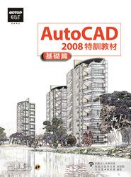 AutoCAD 2008 特訓教材─基礎篇
