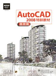 AutoCAD 2008 特訓教材─基礎篇-cover