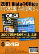 2007 Vista + Office 玩家速成制霸技 (Office 2007 快學即用 + Windows Vista 玩家升級速攻)