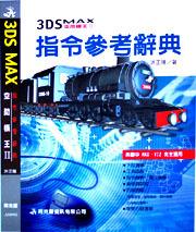3DS MAX 空間模王 II─指令參考辭典-cover