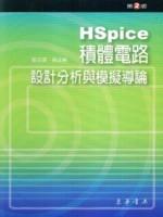 HSpice 積體電路設計分析與模擬導論, 2/e-cover