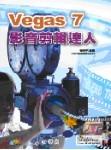 Vegas 7 影音剪輯達人-cover