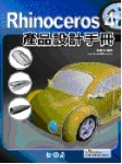 Rhinoceros 4 產品設計手冊-cover