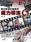 數位影音玩樂高手─威力導演 6-cover