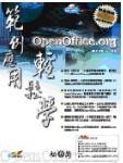 OpenOffice.org 範例應用輕鬆學-cover
