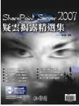 SharePoint Server 2007 疑雲揭露精選集-cover