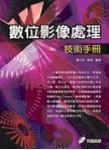 數位影像處理技術手冊-cover