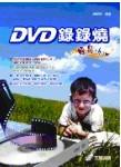 DVD 錄錄燒 6 輕鬆 show-cover