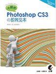 大躍進!Photoshop CS3 的即效見本-cover