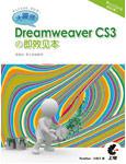 大躍進!Dreamweaver CS3 的即效見本-cover