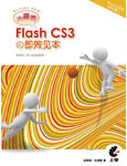 大躍進!Flash CS3 的即效見本-cover
