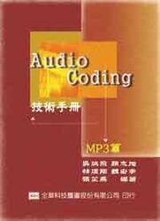 Audio Coding 技術手冊:MP3 篇, 2/e-cover