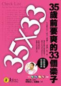 35X33:35 歲前要爽的 33 個樂子-cover