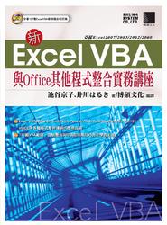 新 Excel VBA 與 Office 其他程式整合實務講座-cover