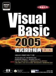 Visual Basic 2005 程式設計經典, 2/e-cover