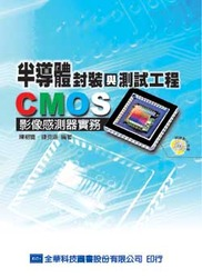半導體封裝與測試工程─CMOS 影像感測器實務(修訂版)-cover