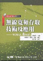 無線寬頻存取技術及應用─WiMAX 與 WiFi-cover