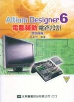 Altium Designer 6 電腦輔助電路設計─電路圖篇-cover