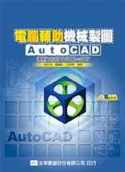 電腦輔助機械製圖AutoCAD─適用 AutoCAD 2000~2007 版-cover