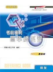 升科大四技─考前衝刺圖學總複習(2007 最新版), 4/e-cover